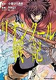 リオンクール戦記 (2) (バンブーコミックス)