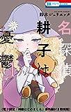 名探偵 耕子は憂鬱【電子限定「神様はじめました」番外編付き特装版】 1 (花とゆめコミックス)
