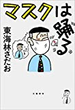 マスクは踊る (文春e-book)