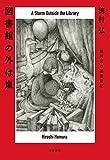 図書館の外は嵐 穂村弘の読書日記 (文春e-book)