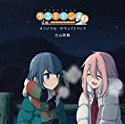 TVアニメ『ゆるキャン△ SEASON2』オリジナル・サウンドトラック(初回生産限定盤)(オリジナル木製コースター4枚セット付)