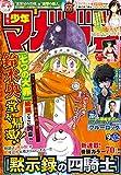 週刊少年マガジン 2021年9号