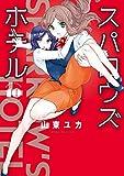 スパロウズホテル (10) (バンブーコミックス 4コマセレクション)