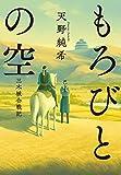 もろびとの空 三木城合戦記 (集英社文芸単行本)