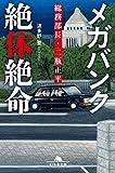 メガバンク絶体絶命 総務部長・二瓶正平 (幻冬舎文庫)