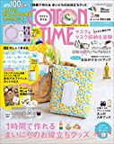 COTTON TIME 2021年3月号