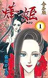 燁姫【合本版】1