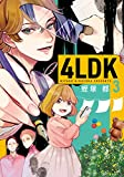 4LDK 3 (BRIDGE COMICS)