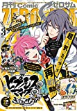 Comic ZERO-SUM (コミック ゼロサム) 2021年3月号