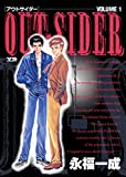 OUT-SIDER(1) OUT-SIDER(アウトサイダー) (ヤングサンデーコミックス)
