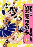 まちこSHINING(1) まちこSHINING(シャイニング) (ビッグコミックス)