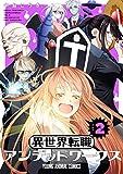 異世界転職アンデッドワークス 2 (ヤングアニマルコミックス)