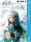 夜桜さんちの大作戦 7 (ジャンプコミックスDIGITAL)
