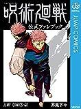 呪術廻戦 公式ファンブック (ジャンプコミックスDIGITAL)