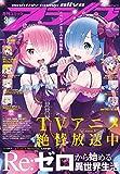 【電子版】月刊コミックアライブ 2021年3月号
