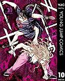 バトゥーキ 10 (ヤングジャンプコミックスDIGITAL)