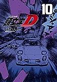 新装版 頭文字D(10) (ヤングマガジンコミックス)