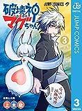 破壊神マグちゃん 3 (ジャンプコミックスDIGITAL)