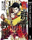 真・群青戦記 1 (ヤングジャンプコミックスDIGITAL)