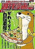 週刊漫画TIMES 2021年3/12号
