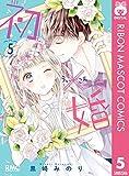 初×婚 5 (りぼんマスコットコミックスDIGITAL)