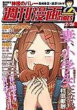 週刊漫画TIMES 2021年2/26号