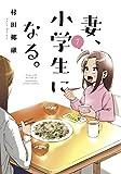 妻、小学生になる。 7巻 (芳文社コミックス)