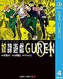 奴隷遊戯GUREN 4 (ジャンプコミックスDIGITAL)