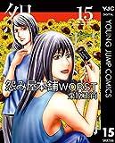 怨み屋本舗WORST 15 (ヤングジャンプコミックスDIGITAL)