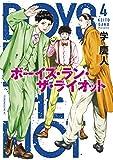 ボーイズ・ラン・ザ・ライオット(4) (ヤングマガジンコミックス)