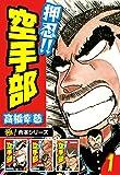 【極!合本シリーズ】押忍!!空手部1巻