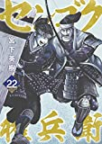 センゴク権兵衛(22) (ヤングマガジンコミックス)