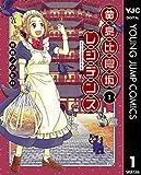黄泉比良坂レジデンス 1 (ヤングジャンプコミックスDIGITAL)