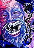 神様ですげェむ(2) (GANMA!)