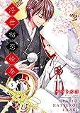 浮世初恋絵巻 5 (ネクストFコミックス)