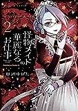 怪物メイドの華麗なるお仕事 (2) (角川コミックス・エース)