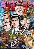 漫画ゴラク 2021年 2/12 号