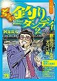ちょい釣りダンディ 2 (ヤングチャンピオン・コミックス)