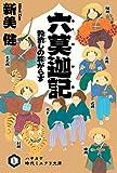 六莫迦記 穀潰しの旅がらす (ハヤカワ文庫JA)