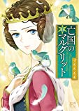 亡国のマルグリット 6 (プリンセス・コミックス)