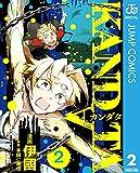 KANDATA 2 (ジャンプコミックスDIGITAL)
