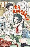 もういっぽん! 11 (少年チャンピオン・コミックス)