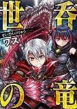 世呑の竜1 (ヴァルキリーコミックス)