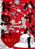 ハイパー片思い (ビームコミックス)