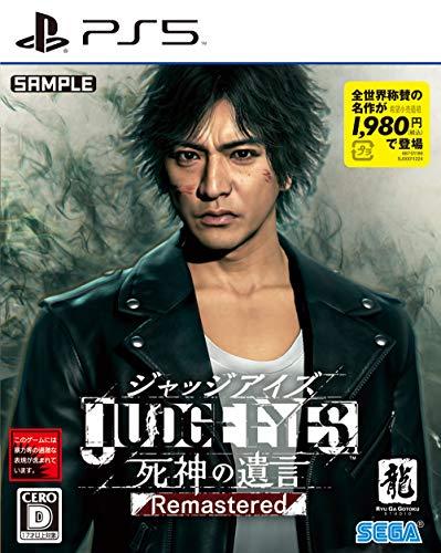 JUDGE EYES:死神の遺言 Remastered 【PS5】