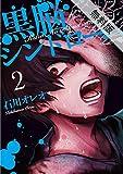 黒脳シンドローム 2巻【期間限定 無料お試し版】
