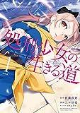処刑少女の生きる道 1巻 (デジタル版ヤングガンガンコミックス)