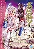 あまんちゅ! 16巻 (ブレイドコミックス)