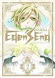 Eden's End 2巻 (マッグガーデンコミックスBeat'sシリーズ)