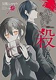 先生のやさしい殺し方 6巻 (デジタル版ガンガンコミックスUP!)